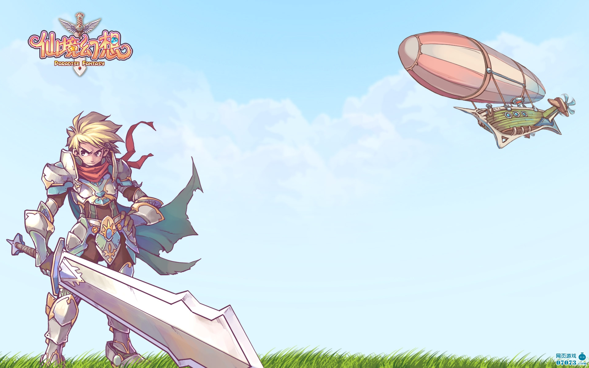 《仙境幻想》最新游戏梦幻壁纸
