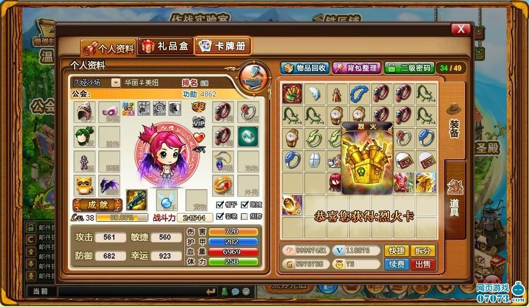 《弹弹堂》4.27新版上线 3.0内容抢先看