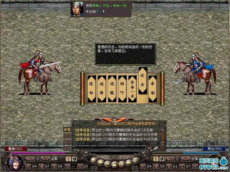 网页游戏单机作品 三国志2霸王大陆