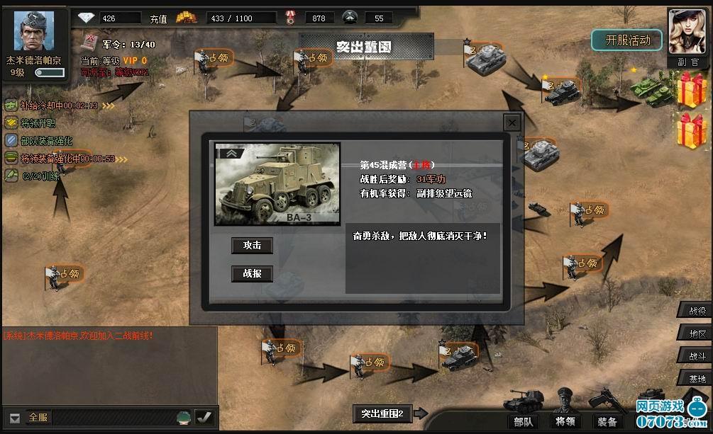 二战战棋类网页游戏_二战前线