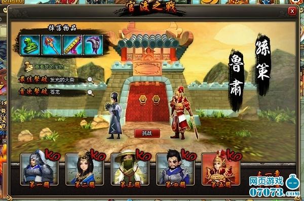 长安之乱章节打通后,玩家将进入官渡之战,该关卡中出产的宝物有
