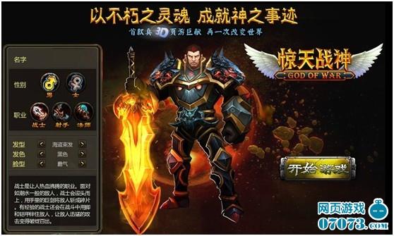 ...3D MMORPG网页游戏.游戏以奇幻、   修仙   开发商: 福...