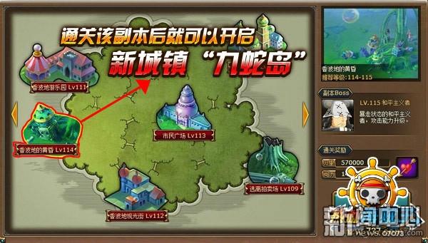九蛇岛冒险《热血海贼王》全新副本出击