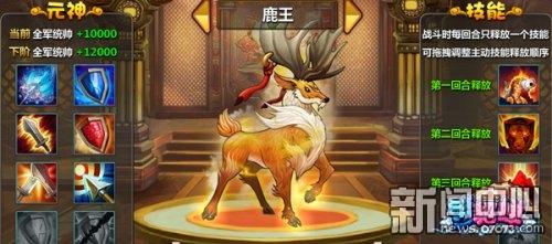 梦貂蝉董卓技能_全新神兽技能《梦貂蝉》十大神兽之鹿王