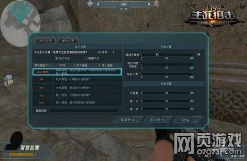生死狙击游戏设置介绍