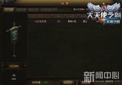 ...大玩法--圣盟之战.37《大天使之剑》圣盟之战在新服务器开启...