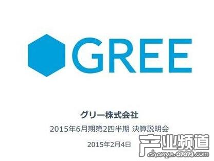 日本Gree2015财年Q1Q2财报 纯利润2亿