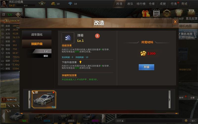 07073怒火战车