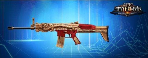 生死狙击SCAR-龙(卓越级)